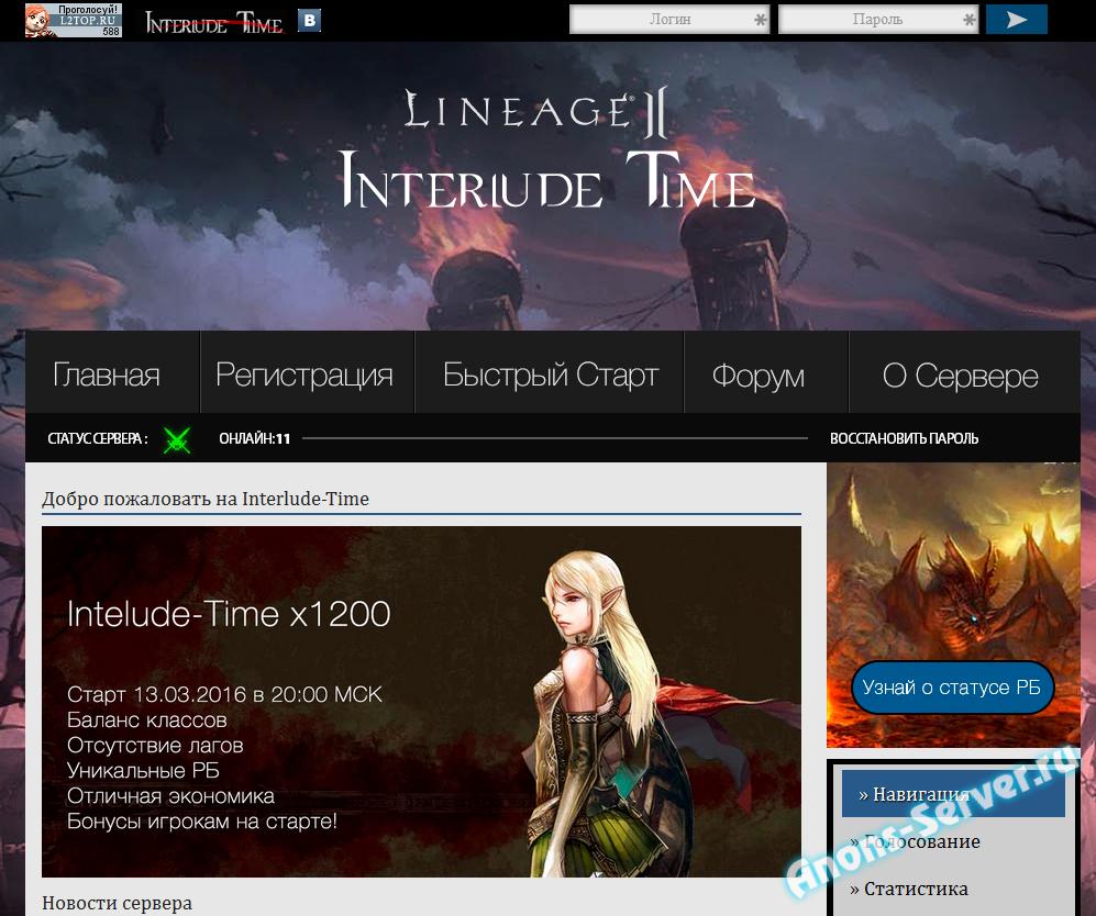 Новые сервера ла2 интерлюд х1200 хостинг для игрового сервера samp