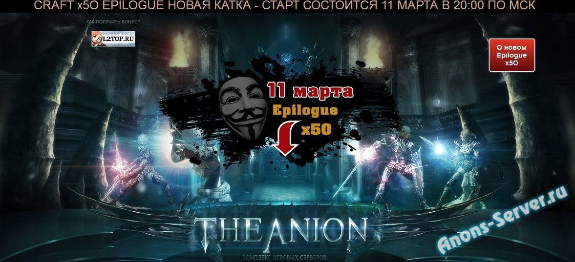 сервер lineage 2 epilogue theanion x50