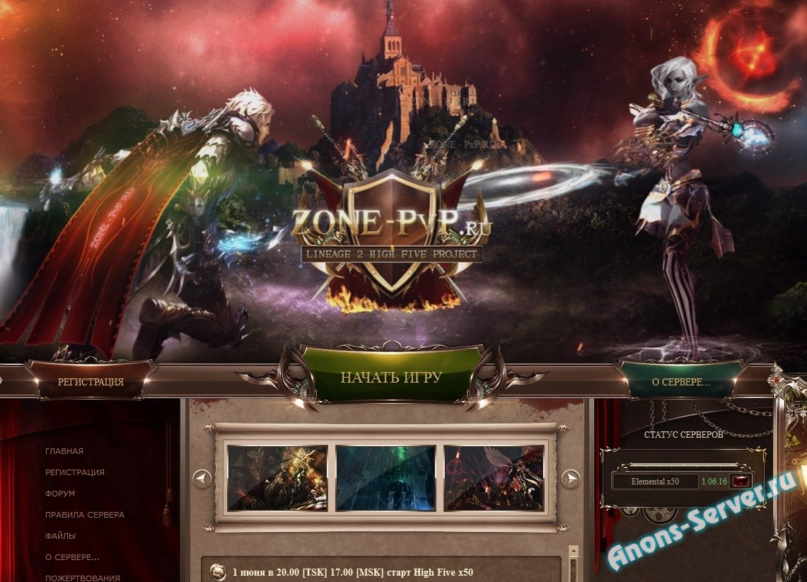 zone-pvp-l2-high-five-x50